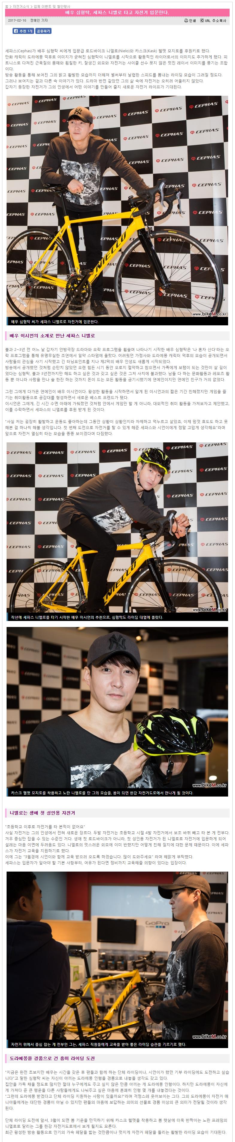 [바이크매거진 배우 심형탁, 세파스 니엘로 타고 자전거 입문한다..png