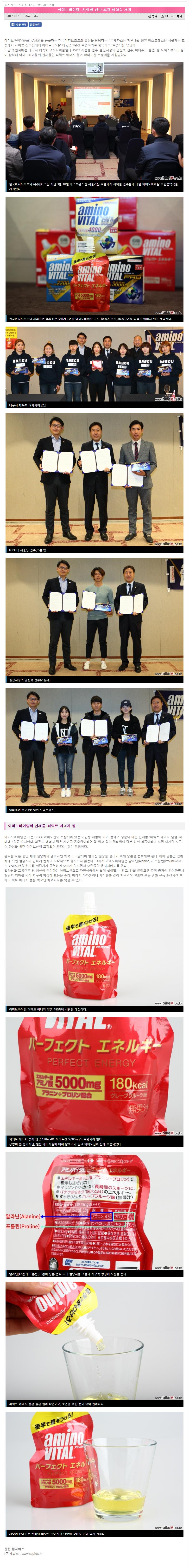 [바이크매거진 아미노바이탈, 사이클 선수 후원 협약식 개최.png