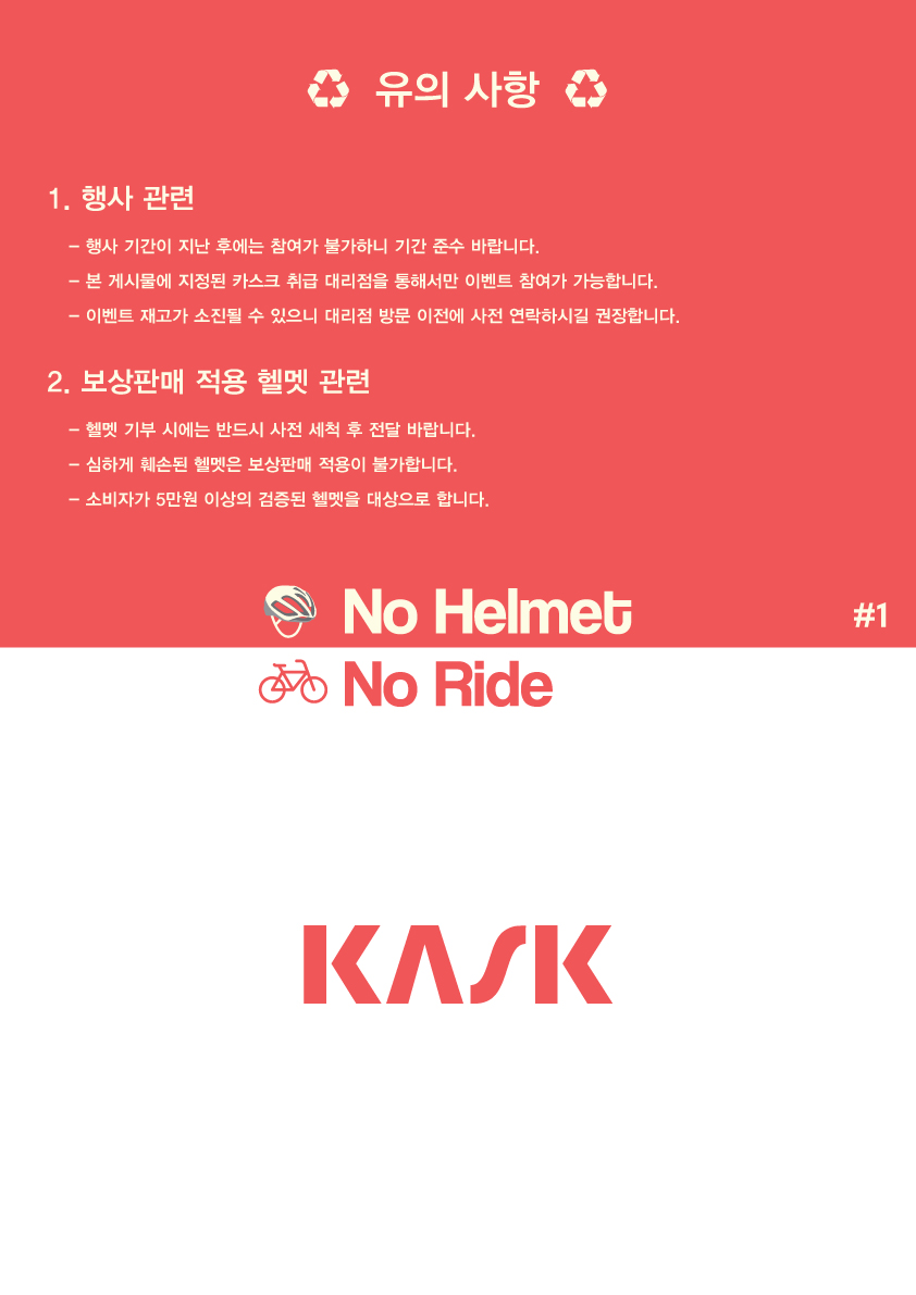 no-helmet-no-ride_4.jpg