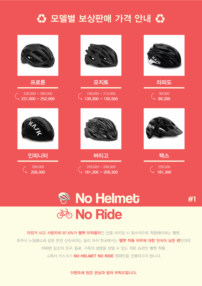 no-helmet-no-ride_2.jpg