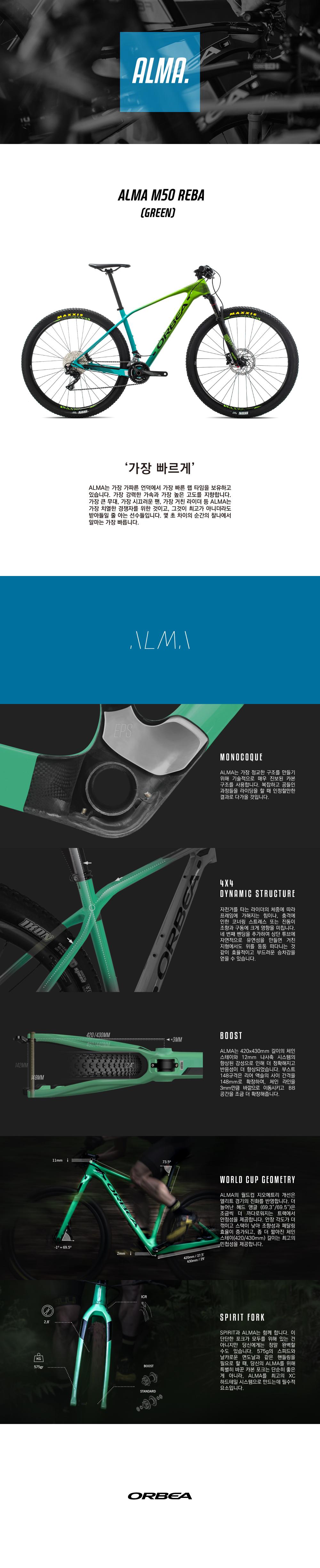 ALMA-M50-REBA_GREEN.jpg